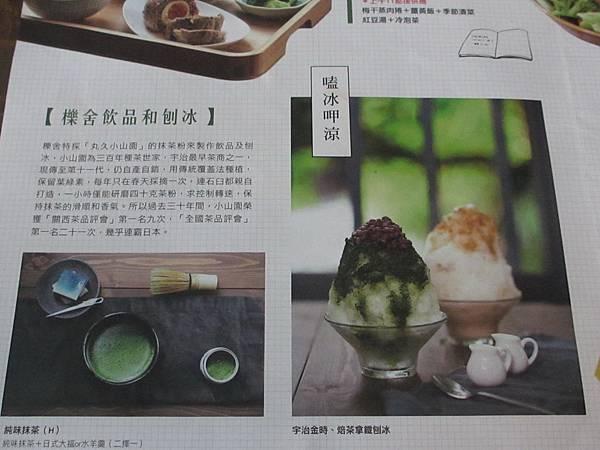 台中文學館礫舍餐廳 (5).JPG