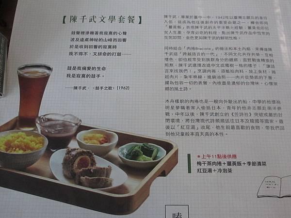 台中文學館礫舍餐廳 (4).JPG