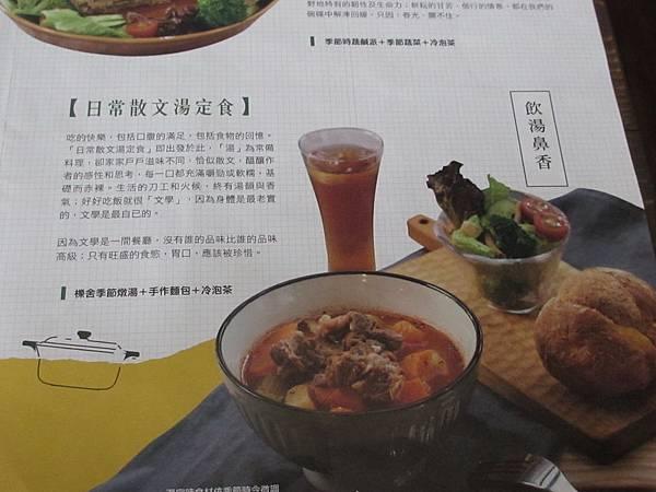 台中文學館礫舍餐廳 (2).JPG