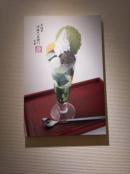 伊藤久右衛門 (33).jpg