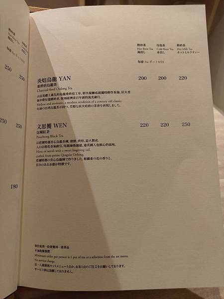 幼瀨明月和菓子茶屋 (5).jpg