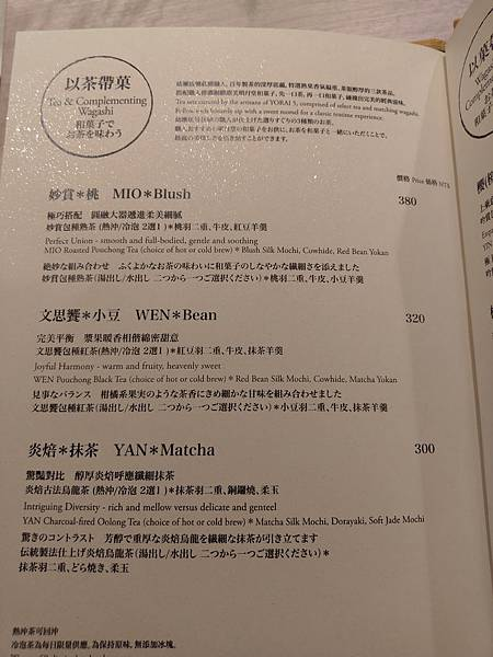 幼瀨明月和菓子茶屋 (7).jpg