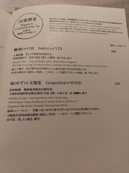 幼瀨明月和菓子茶屋 (8).jpg