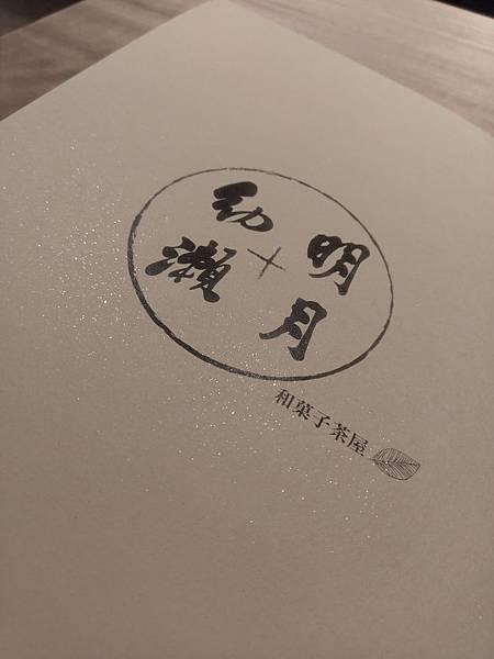 幼瀨明月和菓子茶屋 (9).jpg