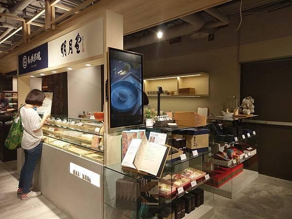 幼瀨明月和菓子茶屋 (28).jpg