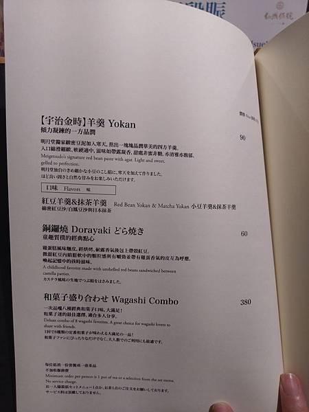 幼瀨明月和菓子茶屋 (32).jpg