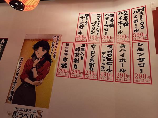 新世紀福音戰士酒場 (9).jpg