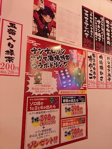 新世紀福音戰士酒場 (12).jpg
