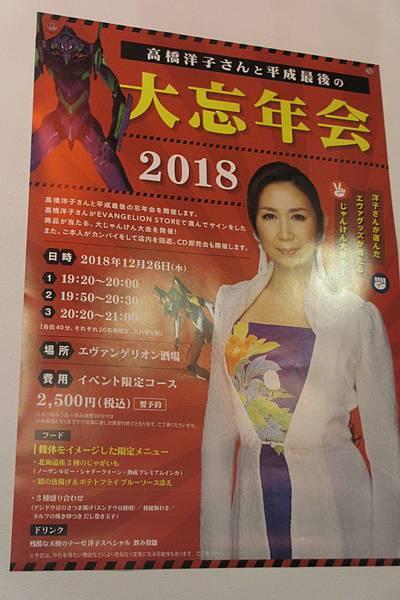 新世紀福音戰士酒場 (22).JPG