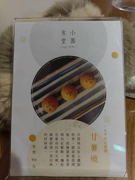 華山小器食堂 (20).jpg
