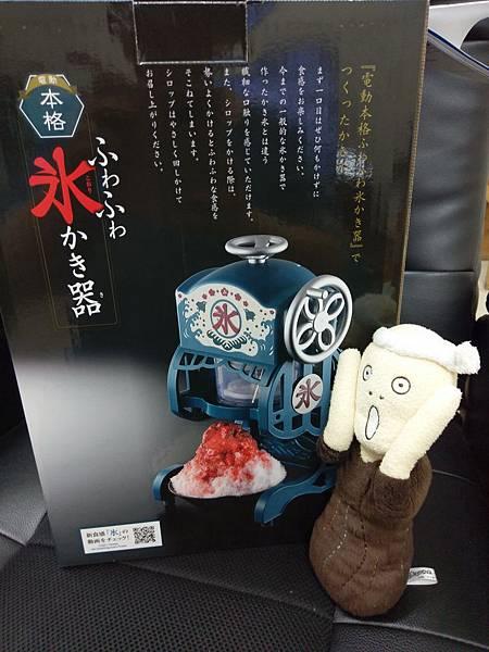 日式刨冰機 (1).jpg