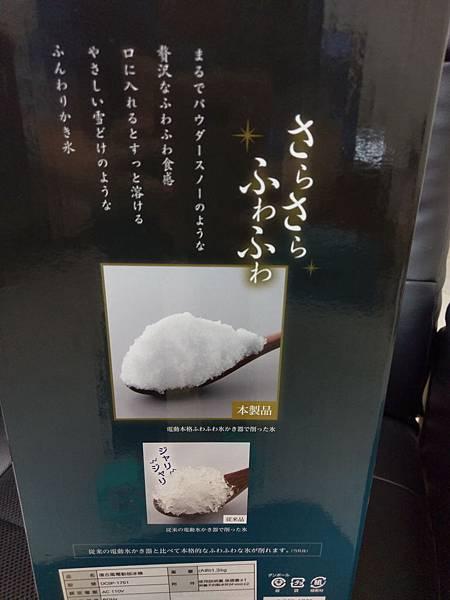 日式刨冰機 (2).jpg