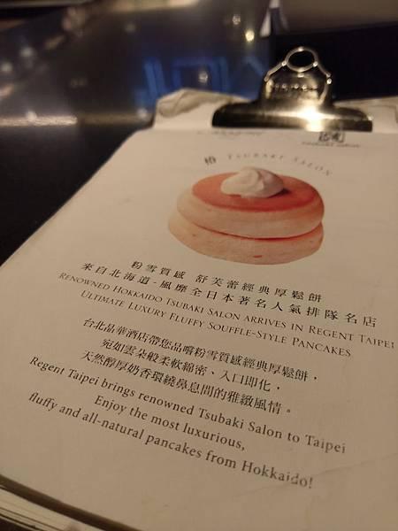 晶華甜點大道 (6).jpg