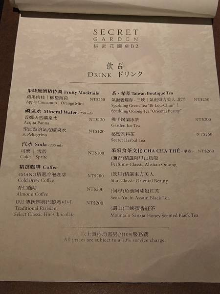 晶華甜點大道 (18).jpg