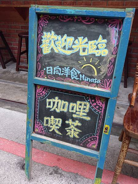 日向洋食咖哩喫茶 (2).jpg