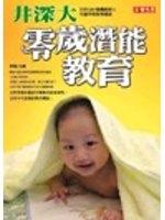 井深大零歲潛能教育.jpg