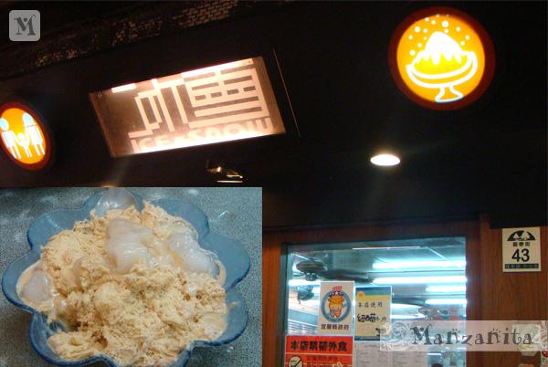 2010_08_12宜蘭羅東小吃5.jpg