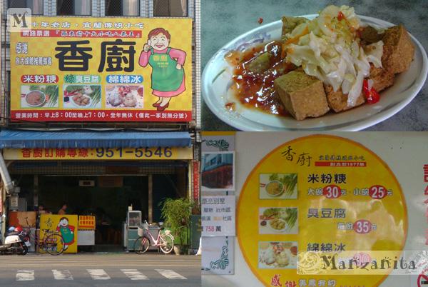 2010_08_12宜蘭羅東小吃3.jpg