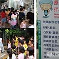 2010_08_19國泰玻璃工廠2.jpg