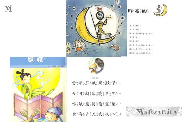 白木屋中秋節活動2.jpg