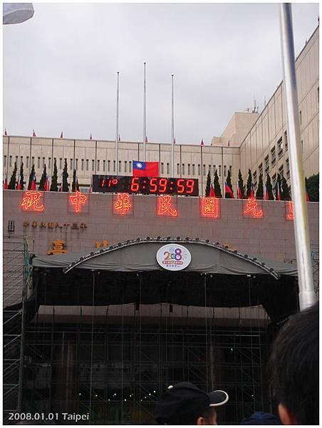 2008年台北市政府升旗