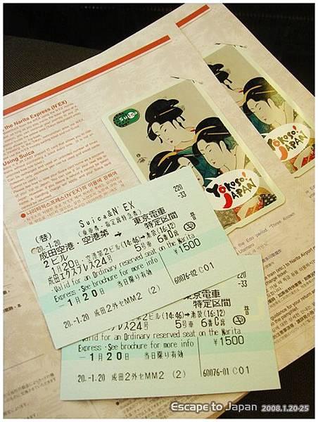 專門給外國人買的N'EX+Suica套票