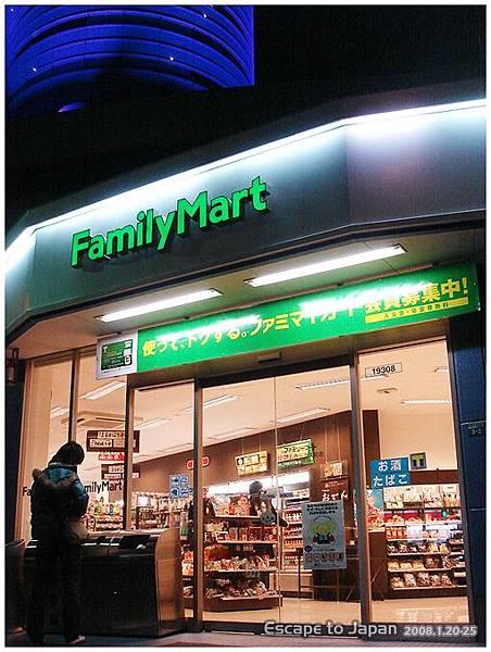 高級版的Family Mart