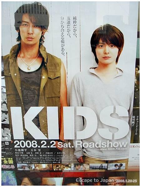 KIDS 海報