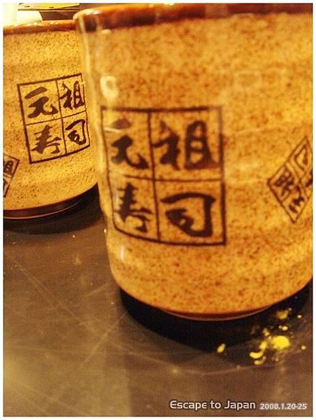 今日的午餐是 廻る元祖寿司