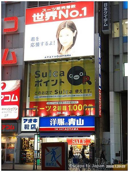 Suica 企鵝 大廣告