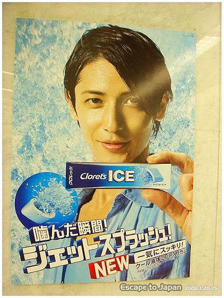 地下鐵又看到玉木宏廣告