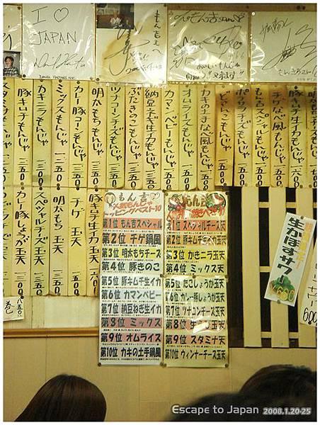 大阪燒跟文字燒的排名
