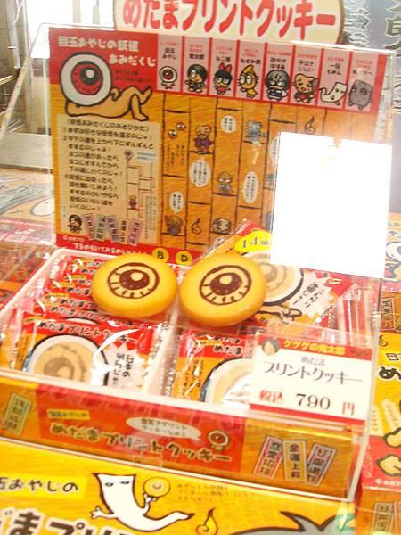 眼睛系列餅乾