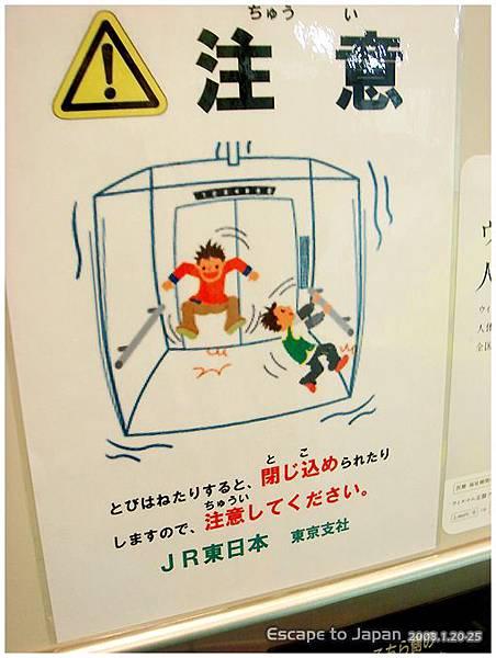 電梯裡的警告標示