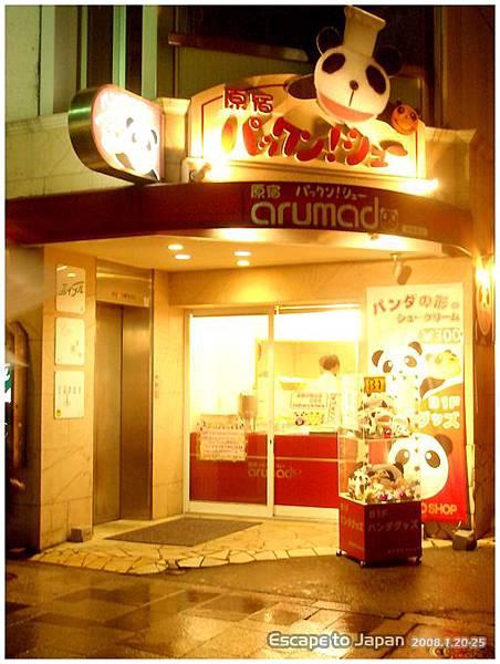 可愛的熊貓泡芙店