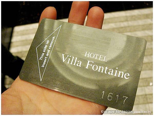 飯店的鑰匙感應卡