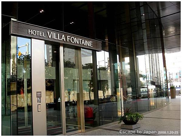 飯店的大門口