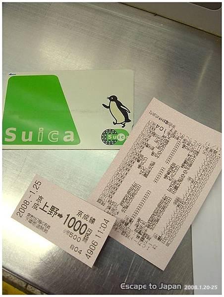 買了往成田機場的車票