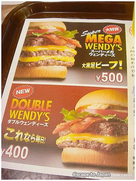 超級巨無霸漢堡