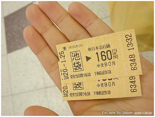 山手線車票