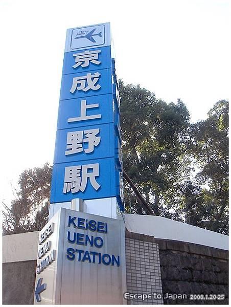 京成上野站