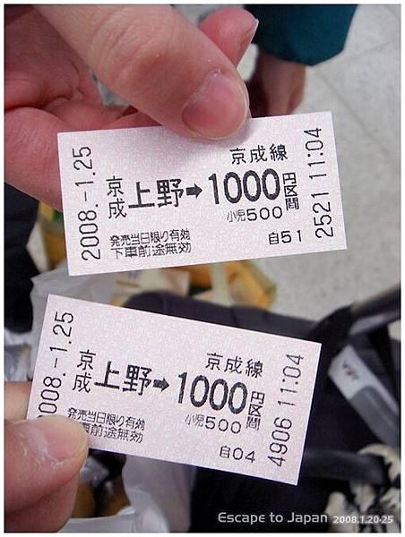 往機場的車票