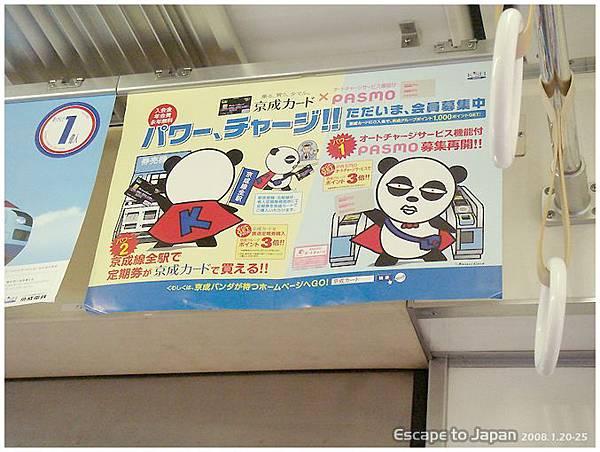 京成特急車上的詭異海報