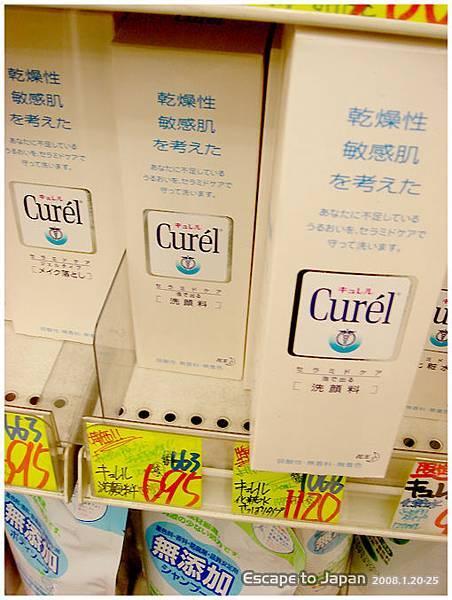 上野OS藥妝店