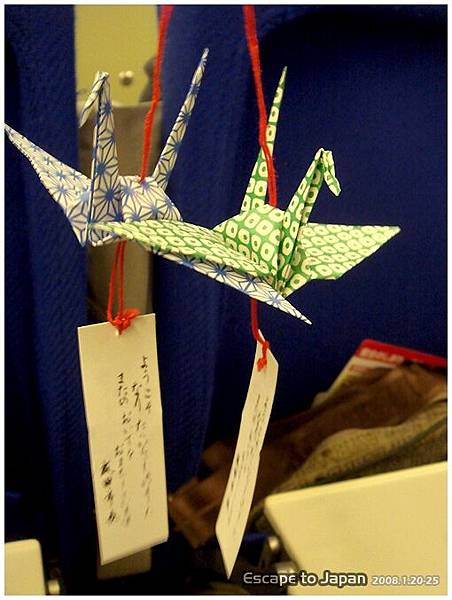 成田市長送的紙鶴