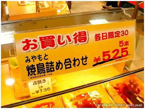 晚餐是小田急美食街總匯