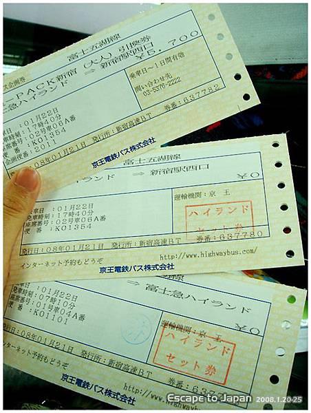 富士急樂園跟來回巴士冬季套票