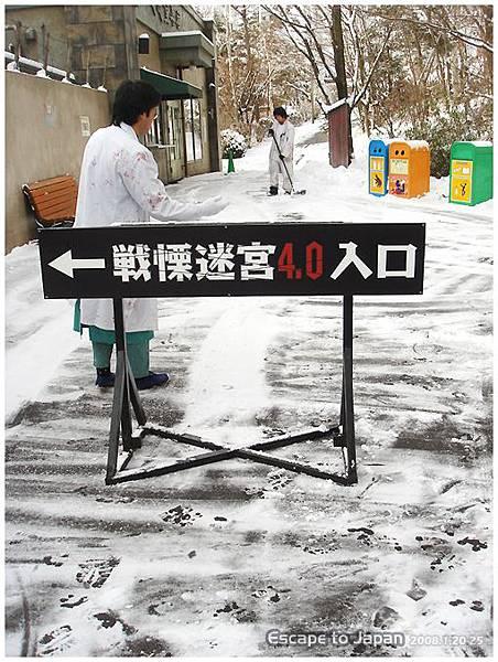 扮鬼的醫生也出來幫忙掃雪XD
