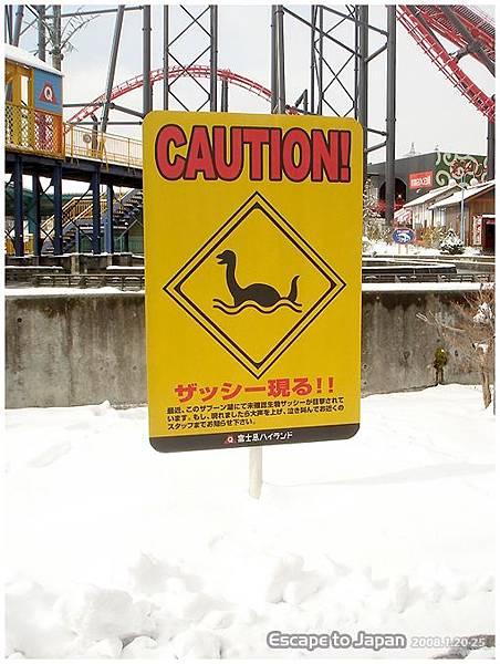 Caution!! 古代生物出沒