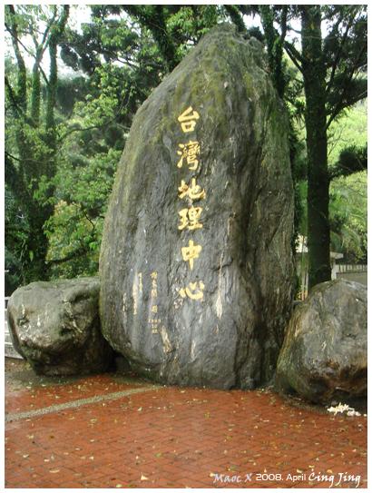 路上經過的台灣地理中心